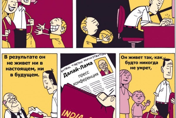 Мудрость от Далай-ламы