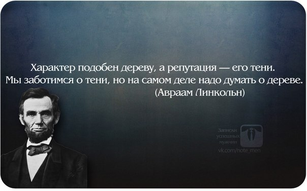 Авраам Линкольн о характере