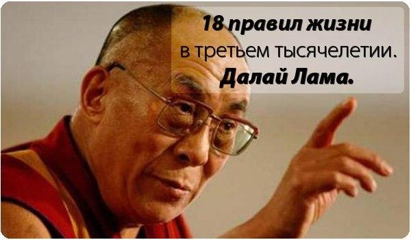 18 правил жизни от Далай Лама