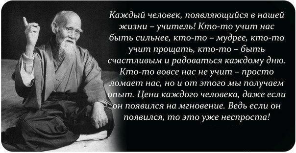 Каждый человек — учитель!