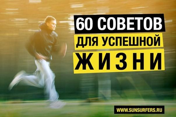 60 советов для успешной жизни от Робина Шарма