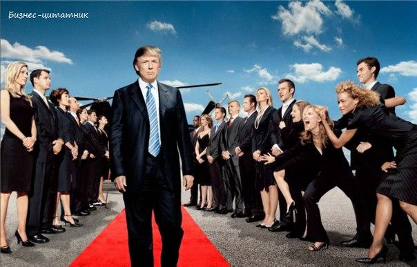 Как стать богатым. 10 советов Дональда Трампа