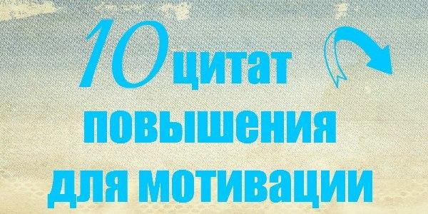 10 цитат для мотивации