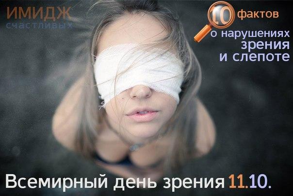 10 фактов о нарушениях зрения