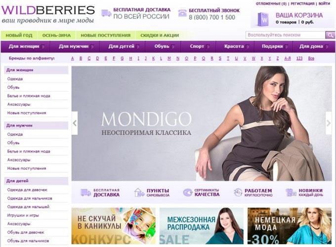 Велдберис Интернет Магазин Женской Одежды