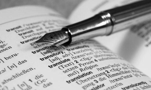 Письменный перевод: что важно знать?