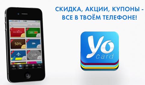 Приложение для смартфонов yoCard