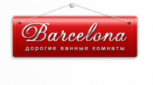 Интернет магазин современной сантехники barcelona-nsk.ru