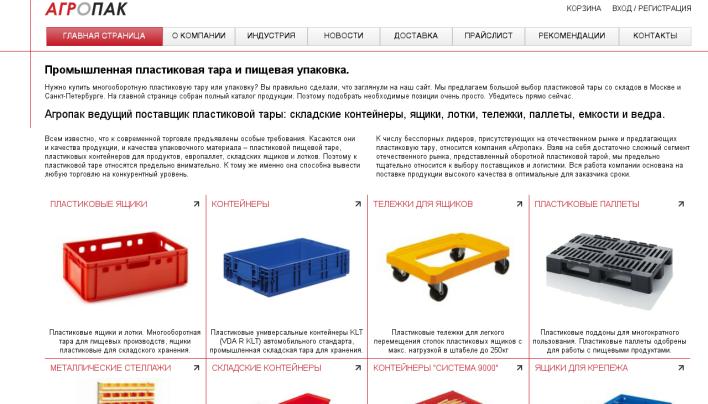 Пластиковые изделия от agropak.net