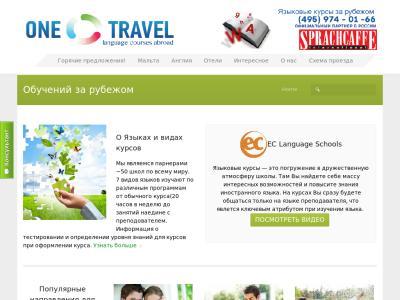 Зачем нужны языковые курсы one-travel.net