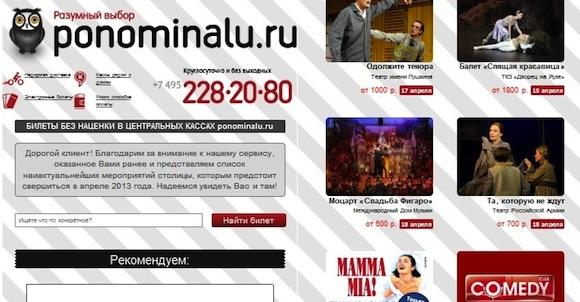 Билеты в театр или на концерт в Москве