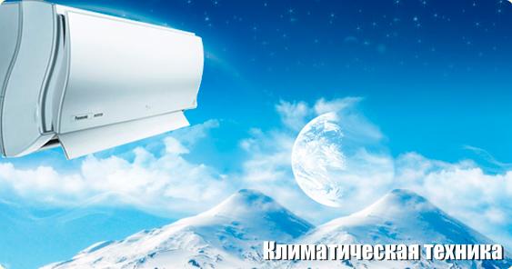 Климатическое оборудование dantex.ru