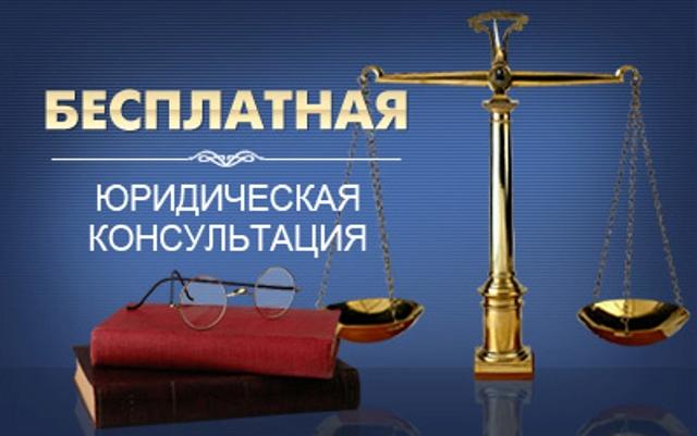 Бесплатная юридическая консультация по телефону ur-professional.ru