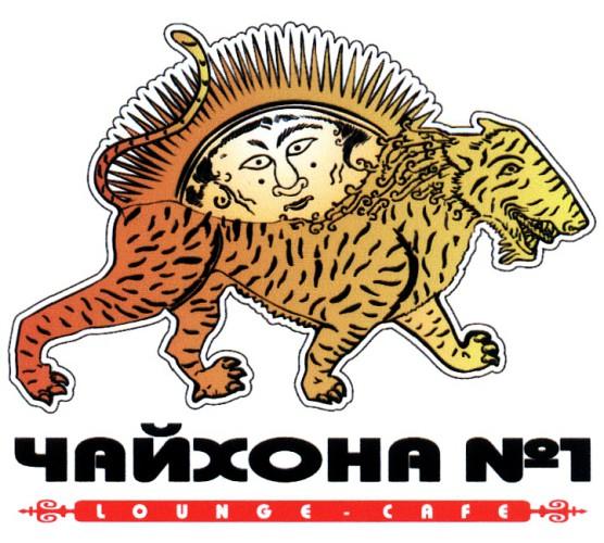 Чайхана №1 chaihona1.ru