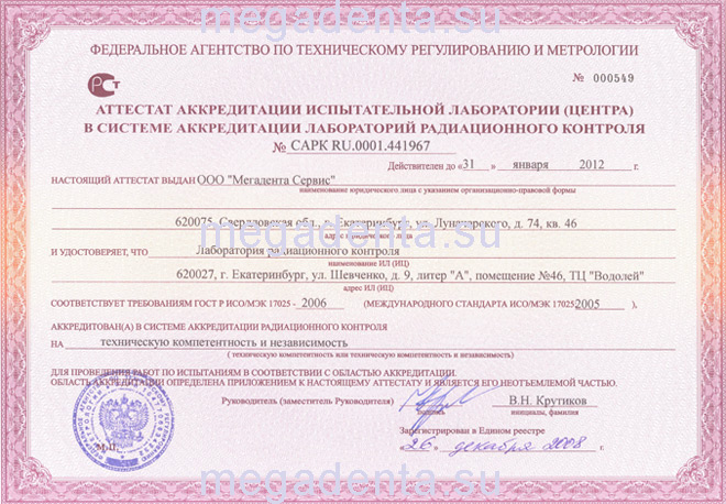 Аккредитация лабораторий. Критерии аккредитации для компаний, предлагающих услуги оценки соответствия