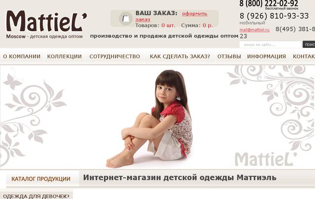 Интернет магазин детской одежды mattiel.ru