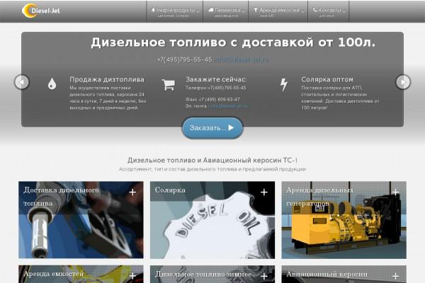 Дизтопливо diesel-jet.ru