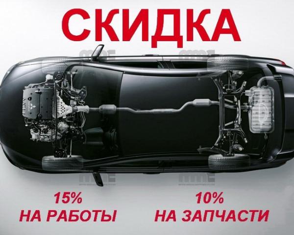 скидки на ремонт автомобилей