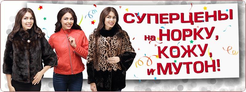 Модная верхняя одежда на alefmex.ru