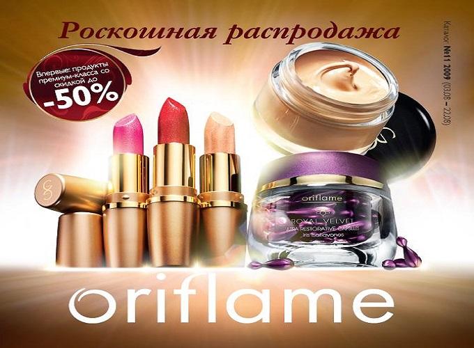 О преимуществах косметики»Орифлейм»