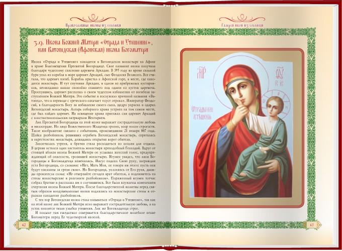 Где купить православные иконы